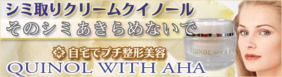 クイノールセット新発売!大特価!