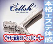 Cellsh(セルシュ)