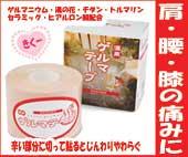温泉ゲルマテープ